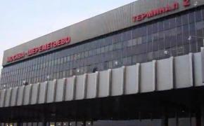 В Шереметьево могут сократить количество голосовых сообщений