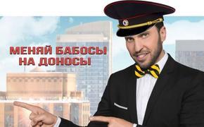 Как в Белоруссии заработать на доносах?