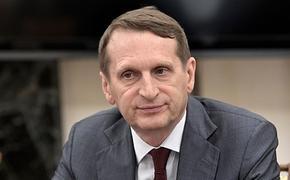 Глава СВР Нарышкин заявил о военной угрозе после атаки дронов на НПЗ в Саудовской Аравии
