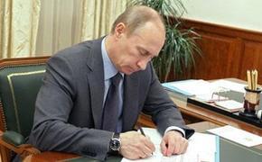 Путин повысил зарплаты чиновникам и дипломатам