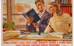 Можно ли было планировать жизнь в СССР?
