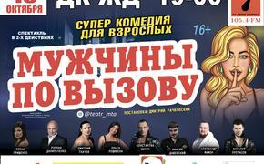 «Мужчину по вызову» покажут в Челябинске