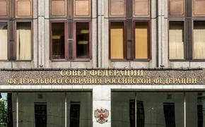 В Москве эвакуировали здание Совета Федерации