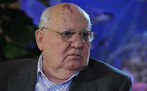 Михаил Горбачев рассказал, как можно было избежать развала СССР