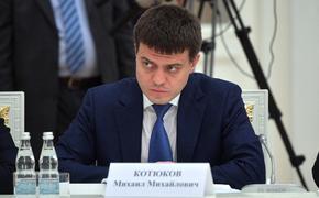 За что Котюков получил от президента