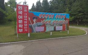 Свобода и пропаганда. Развенчание мифов о Северной Корее. Часть 2