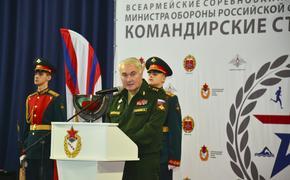 Заместитель министра обороны РФ открыл всеармейские соревнования «Командирские старты»