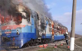 На Украине загорелся поезд с пассажирами