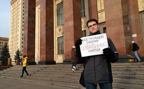 «Система тотального контроля, поощрения стукачества и всеобщего подозрения убивают», студенты МГУ воюют со своим ректором