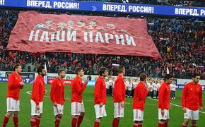 Назван первый соперник сборной России на групповом этапе Евро-2020