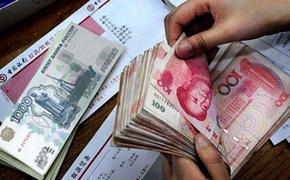 Китайцы переходят на рубли