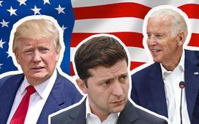 Украина стала токсичной для США