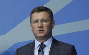 Новак: Москва и Киев обсуждали прямые поставки газа