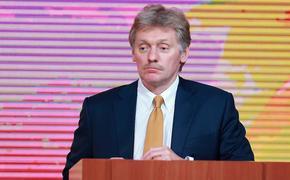 В Кремле прокомментировали территориальные претензии Эстонии к РФ