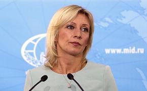 Захарова оценила территориальные претензии Эстонии к РФ