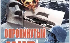 Опрокинутый мир генерала Ивашова