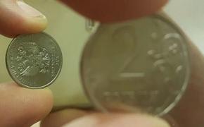 В Питере продают монету 2 рубля за миллиард