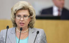 Москалькова объяснила, почему нарушаются права человека