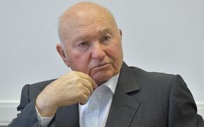 Помощник Юрия Лужкова подтвердил его кончину