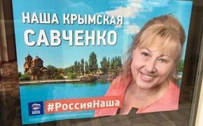 Крымскую Светлану  Савченко обвинили в госизмене и приговорили к 14 годам лишения свободы