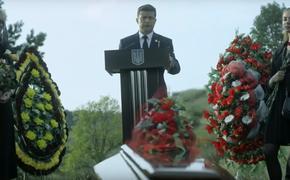 На Украине назвали того, кто продал ТНТ сериал Зеленского