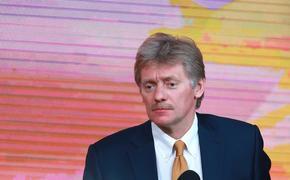 Кремль: проект внесения поправок в конституцию Украины следует оценить на соответствие