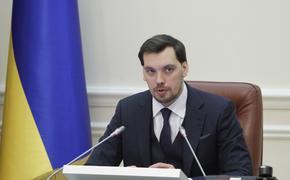 Гончарук прокомментировал заявление об отставке