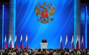 ВЦИОМ: рейтинг Путина пошел вверх после оглашения Послания-2020