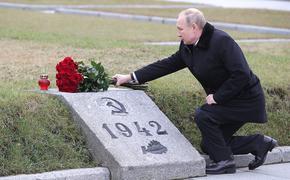 Путин принял участие в мероприятиях в честь годовщины прорыва блокады Ленинграда