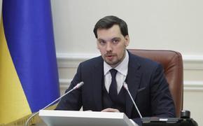 Гончарук оценил отказ Зеленского принять его отставку