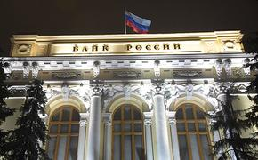 Центробанк отозвал лицензию у московского банка