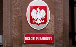 В МИД Польши прокомментировали публикацию документов об освобождении Варшавы