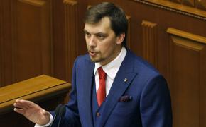 Украинский премьер-министр сообщил о