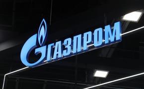Газпром отменил замораживание иностранных активов