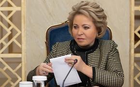 Матвиенко предложила расширить запрет на двойное гражданство