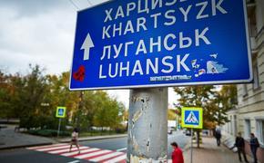 Вероятное будущее отколовшихся от Киева республик Донбасса предсказал эксперт