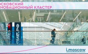 Инновационный кластер Москвы расширил состав участников