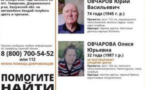 В Калужской области пропали мужчина и его дочь с синдромом Дауна