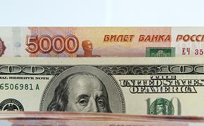 Эксперт по финансам и инвестициям оценил   курсы рубля и доллара