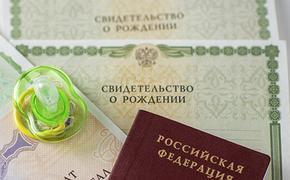 Матронимы в России станут реальностью. Матчество вместо отчества