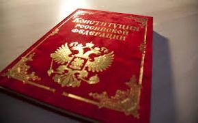 Конституция – это не книга жалоб и предложений