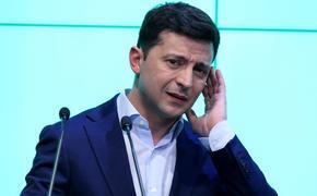 В СМИ рассказали о «публичном унижении» Зеленского Западом на форуме в Мюнхене