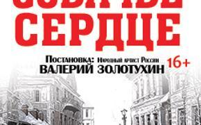В Челябинске покажут «Собачье сердце» в постановке Валерия Золотухина