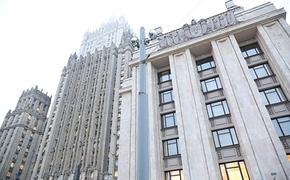 В МИД РФ осудили