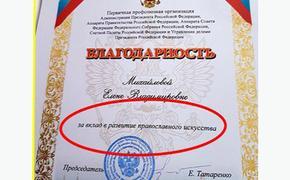 Российская звезда фильмов для взрослых получила грамоту за «вклад в православное искусство»