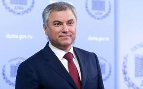Спикер Госдумы назвал самых активных депутатов по итогам февраля