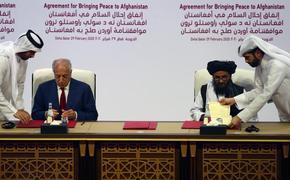 Афганский парадокс: соглашение Вашингтона с талибами, а как же Кабул?