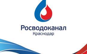 Офисы обслуживания клиентов «Краснодар Водоканал» переводятся на дистанционную работу