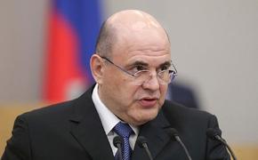 В России образовали президиум правительства