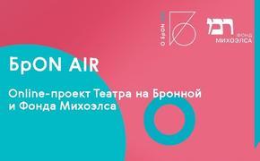 Образовательный проект БрON Air театра на Малой Бронной